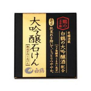 白鶴 大吟醸石けん 100g (2118-0510)