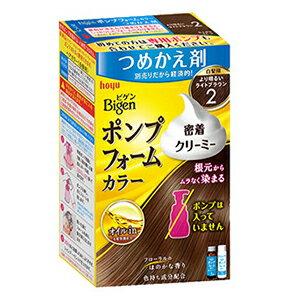 ホーユー ビゲン ポンプフォームカラー つめかえ剤 2 より明るいライトブラウン 100ml (2203-0306)