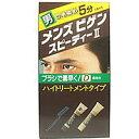 ホーユー メンズビゲンスピーディー 黒褐色 (2007-0503)