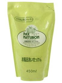 太陽油脂 パックスナチュロン お風呂洗い石けん 詰替用 450ml (1413-0102)