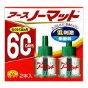 アース製薬 アースノーマット 60日用 取替えボトル 無香料 2本入 (1813-0309)