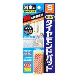 ヒューマンシステム ダイヤモンドパッド S 鏡・ガラス用 (1606-0401)