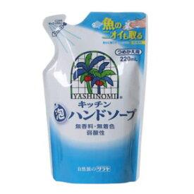 東京サラヤ ヤシノミ洗剤 キッチン泡ハンドソープ つめかえ用 220ml (0810-0101)