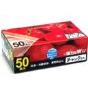 ケミカルジャパン チャックさん 冷凍保存袋 中サイズ 50枚 BOX (1606-0203)