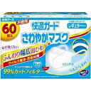 白元アース 快適ガードさわやかマスク レギュラーサイズ 60枚 (1510-0207)