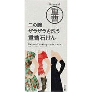 ペリカン石鹸 二の腕を洗う重曹石鹸 135g (2221-0401)