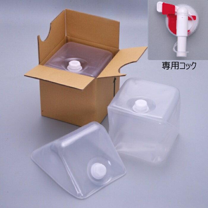 液体用フレキシブル容器 「キュービテーナー」 内容器+専用コック+段ボール 20L 10個セット