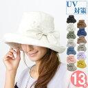 [今だけ!メール便送料無料] 帽子 レディース ハット つば広 サイズ調節 UV対策 春夏 コットン 麻 HAT 女優帽 女性用 …