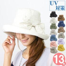 帽子 レディース [メール便可] ハット つば広 サイズ調節 UV対策 春夏 コットン 麻 HAT 女優帽 女性用 つば広リゾートハット [M便 5/9]2 [Zn]