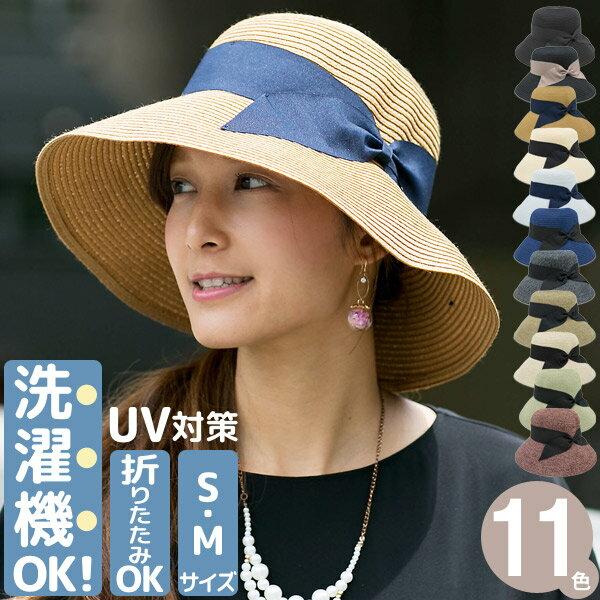 洗えるハット レディース [メール便可能] 帽子 たためる 麦わら帽子 夏春 つば広 サイズ調整 女優帽 コンパクト リボン UV対策 洗えてたためるUVつば広ハット [M便 3/2] [Z]