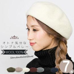 Standardウールベレー帽