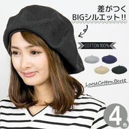 LooseCottonベレー帽