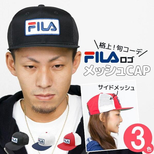 キャップ メンズ 帽子 FILA メッシュキャップ レディース CAP 赤 春夏 秋冬 サイズ調節 FILA(フィラ)スポーツメッシュキャップ