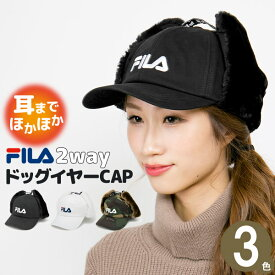 キャップ FILA 冬 帽子 メンズ レディース ドッグイヤーキャップ 防寒対策 スポーツ FILA(フィラ)ファー耳付きキャップ