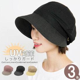 キャスケット 春夏 [メール便可] 帽子 レディース UV対策 サイズ調整 綿麻コンビキャスケット [M便 9/8]1