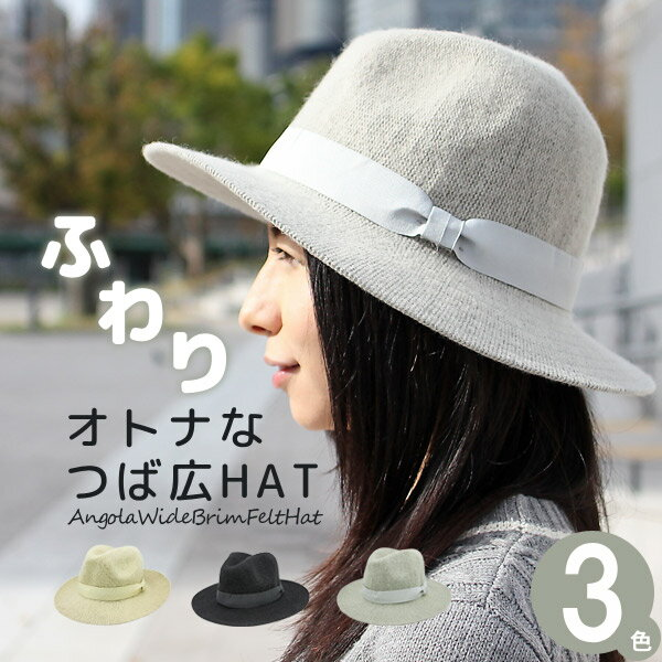 ハット アンゴラ 帽子 レディース つば広 中折れハット サイズ調整 秋冬 シンプル モヘア アンゴラつば広中折れハット