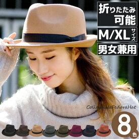 フェルトハット 中折れハット メンズ レディース 帽子 大きいサイズ 秋冬 折りたたみ XL Collapsibleフェドラハット