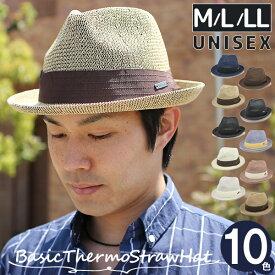 帽子 ハット メンズ 夏 レディース 麦わら帽子 大きいサイズ 63cm xl ベーシックサーモストローハット
