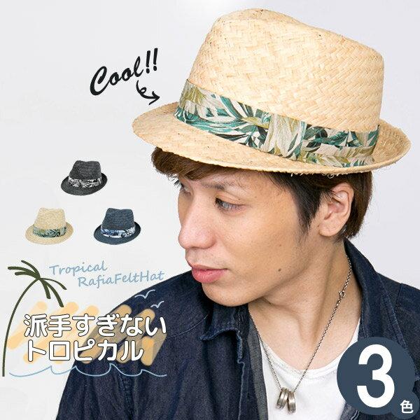 帽子 メンズ ラフィア 椰子 ハット 春夏 麦わら帽子 リゾート サイズ調節 HAT 中折れ CASTANO Tropicalラフィア中折れハット