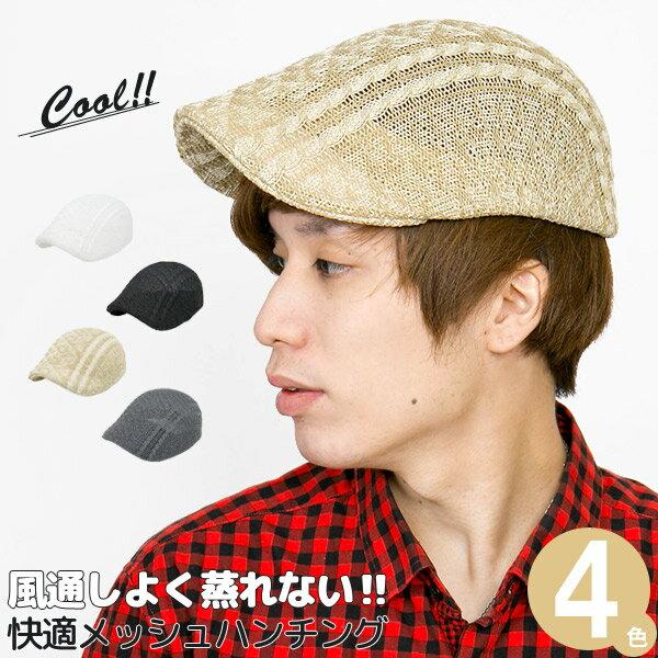 ハンチング 春夏 帽子 メンズ メッシュ サーモ加工 形状記憶 ゴルフ ケーブル編みサーモハンチング