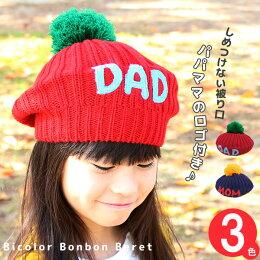 キッズ☆バイカラーボンボンベレー帽