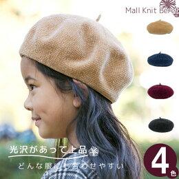 キッズ☆モール編みベレー帽