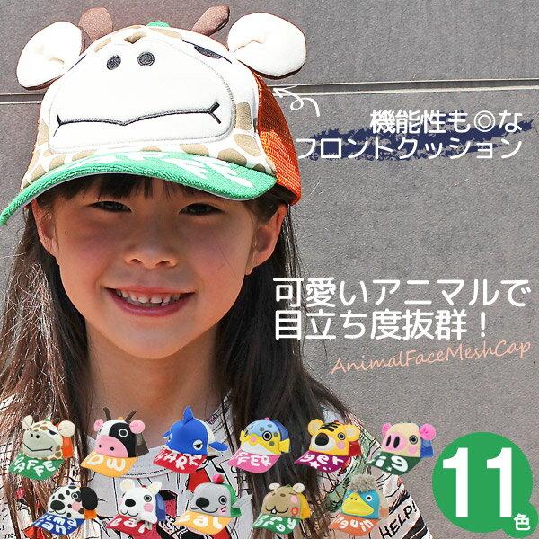 帽子 キッズ キャップ 子供用 CAP サイズ調節 パイル 男の子 女の子 子ども 春夏 野球帽 アニマル 耳付き キッズ☆アニマルフェイスメッシュキャップ