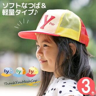 4c84d21e zaction: Children's CAP kids Hat kids Cap spring summer baseball cap logo  colorful size adjustment dough boys girls kids children ThankYou mesh Cap.