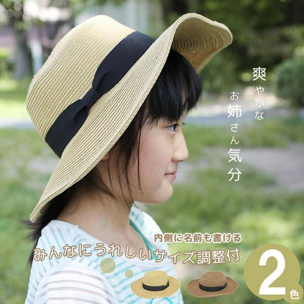 ハット キッズ つば広 麦わら帽子 HAT 子供用 春夏 女の子 キッズ☆Jolieキャペリンハット
