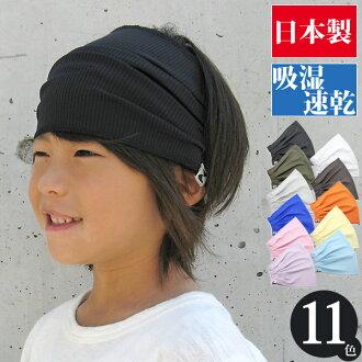 孩子們 ☆ 排汗快速乾燥乾燥網眼頭巾頭箍孩子 / 頭巾 / 頭帶 / 帽子 / 男孩 / 女孩 / 兒童夏季 / 脖子暖和 / 跳舞 / 原始 / 父-子對