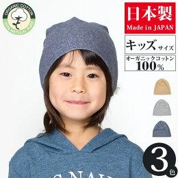 キッズ☆オーガニックコットンパイルニット帽