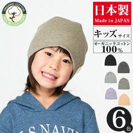 キッズ☆オーガニックコットンWaveニット帽