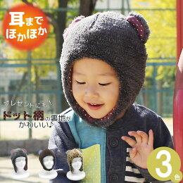 キッズ☆着ぐるみ風アニマルニット帽