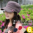 帽子 キッズ [メール便可] キャップ 子供用 コットン 52 54 シンプル CAP 男の子 女の子 春 夏 秋 冬 綿 オールシーズ…