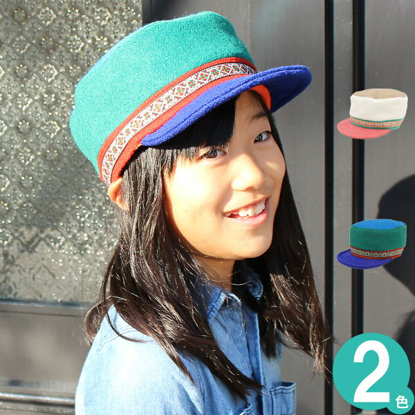 帽子 子供用 ワークキャップ キッズ 秋冬 CAP 男の子 女の子 キッズ☆トライカラーチロリアンキャップ
