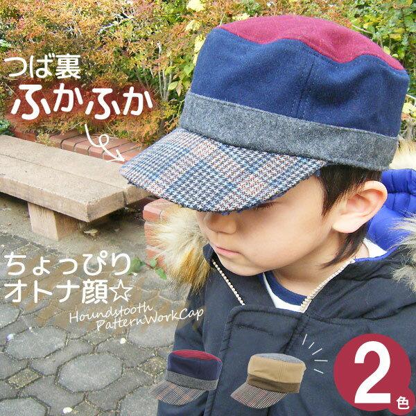 帽子 子供用 ワークキャップ キッズ 秋冬 サイズ調節 キルティング CAP ウール 男の子 女の子 スナップ キッズ☆千鳥格子パターンワークキャップ