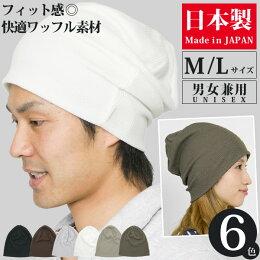 日本製ワッフル爽快ニット帽【メンズ・レディース・帽子】