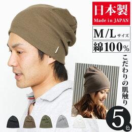 リブコットンニット帽
