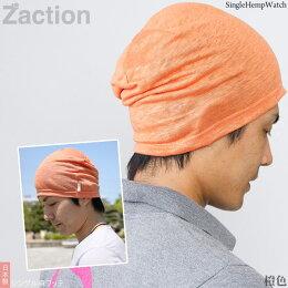 橙色・着用