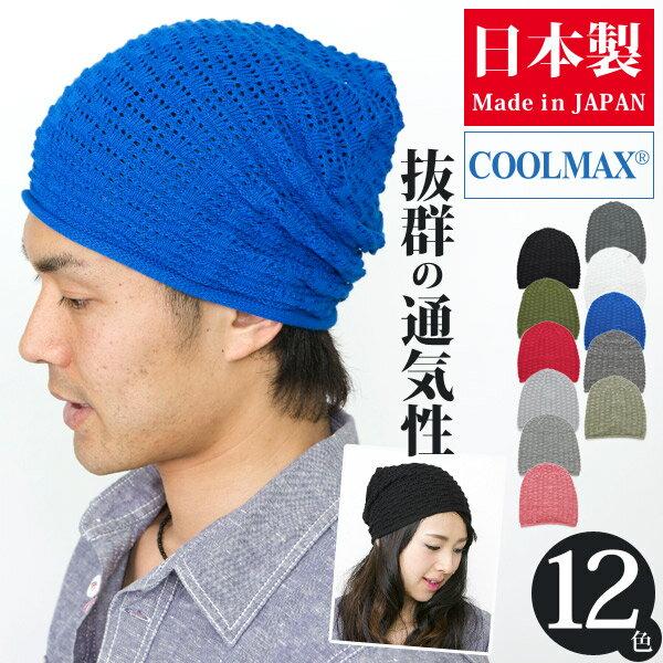 ニット帽 メンズ [メール便可] 帽子 レディース 春夏 ワッチ メッシュ ニットキャップ 吸水 速乾 機能性 COOLMAX(クールマックス)billowニット帽 日本製 [M便 3/8]6 [Z]