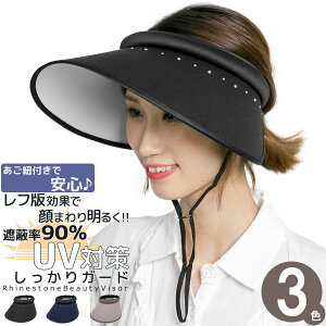 サンバイザー レディース 帽子 春夏 あご紐 UV対策 紫外線対策 レフ版効果 milsa Le mieux ラインストーン美人バイザー