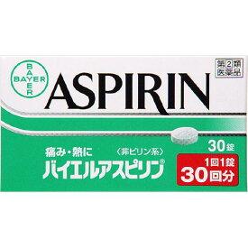 【第(2)類医薬品】[佐藤製薬]バイエルアスピリン 30錠