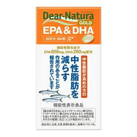 [アサヒ]ディアナチュラ ゴールド EPA&DHA 60日分 360粒