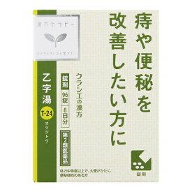 【第2類医薬品】[クラシエ]漢方セラピー 乙字湯 96錠(48錠×2袋)