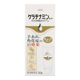 【第3類医薬品】[興和新薬]ケラチナミンコーワ 20%尿素配合クリーム 30g