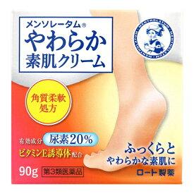 【第3類医薬品】[ロート製薬]メンソレータム やわらか素肌クリームU 90g