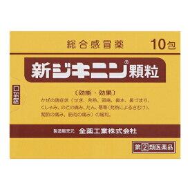 【第(2)類医薬品】[全薬工業]新ジキニン顆粒 10包【おひとり様1個まで】