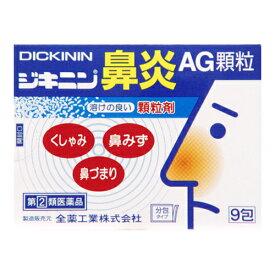 【第(2)類医薬品】[全薬工業]ジキニン鼻炎AG顆粒 9包【おひとり様1個まで】