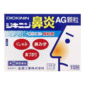 【第(2)類医薬品】[全薬工業]ジキニン鼻炎AG顆粒 1g×15包【おひとり様1個まで】
