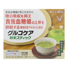 [大正製薬]Livita(リビタ) グルコケア 粉末スティック 30袋入